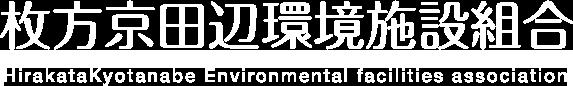 枚方京田辺環境施設組合